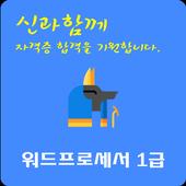 워드프로세서 자격증 icon