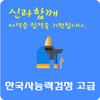 한국사능력검정 고급 icon