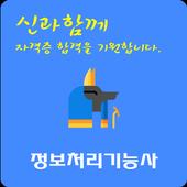 정보처리 기능사 자격증 icon