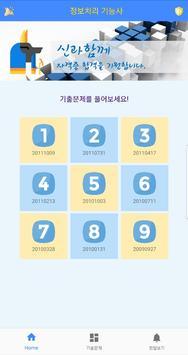 정보처리 기능사 자격증 poster