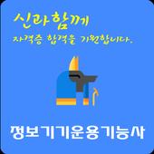 정보기기운용 기능사 자격증 icon