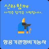 항공기관정비 기능사 자격증 icon