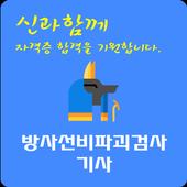 방사선비파괴검사 기사 자격증 icon