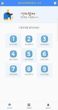 방사선비파괴검사 기사 자격증 poster