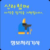 정보처리 기사 자격증 icon