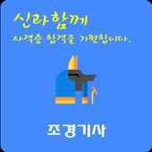 조경 기사 자격증 icon