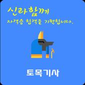 토목 기사 자격증 icon