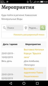 Гид по Кавминводам screenshot 3