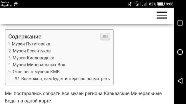 Гид по Кавминводам screenshot 12