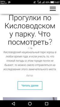 Гид по Кавминводам screenshot 1