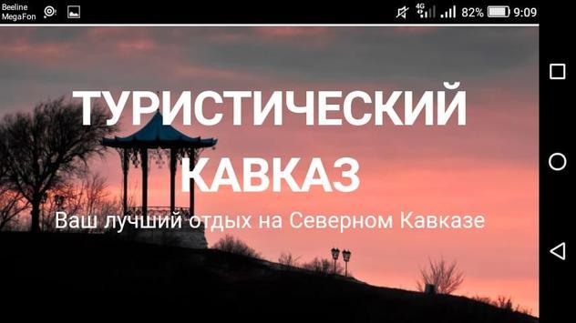 Гид по Кавминводам screenshot 7