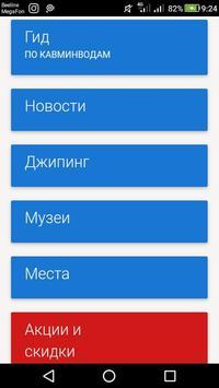 Гид по Кавминводам screenshot 6