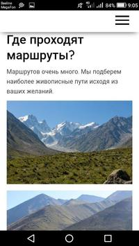 Гид по Кавминводам screenshot 8