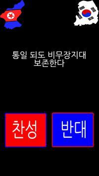 빨갱이파랭이(문재인정부,김정은,종전,휴전,통일,북한,종북세력,국민의마음,평양냉면) screenshot 3