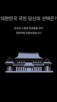 빨갱이파랭이(문재인정부,김정은,종전,휴전,통일,북한,종북세력,국민의마음,평양냉면) poster