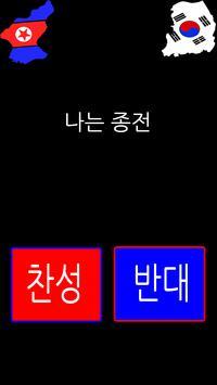 빨갱이파랭이(문재인정부,김정은,종전,휴전,통일,북한,종북세력,국민의마음,평양냉면) screenshot 1