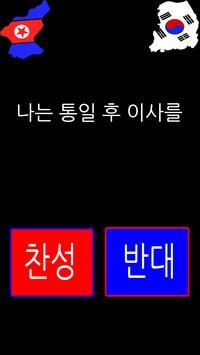 빨갱이파랭이(문재인정부,김정은,종전,휴전,통일,북한,종북세력,국민의마음,평양냉면) screenshot 2