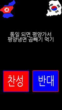 빨갱이파랭이(문재인정부,김정은,종전,휴전,통일,북한,종북세력,국민의마음,평양냉면) screenshot 4