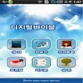 디지털 바이블 라이트버전 icon