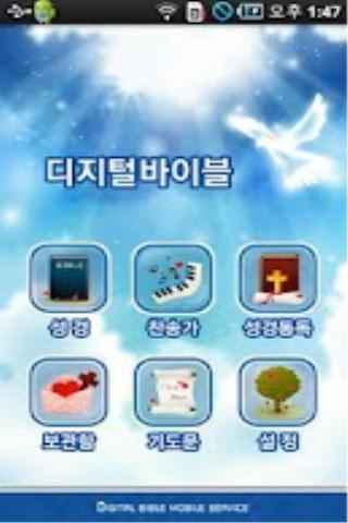 디지털 바이블 라이트버전 poster