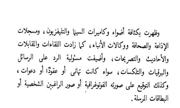 حول الدين و الديموقراطية لنجيب محفوظ screenshot 2