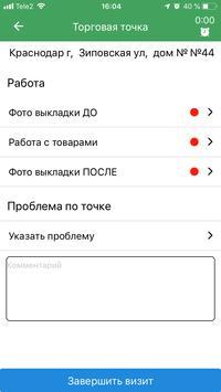 Wodo скриншот 1