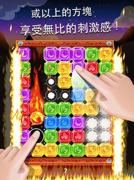鑽石爆爆樂:獲獎的三消遊戲 截圖 8