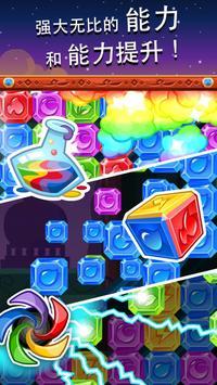 鑽石爆爆樂:獲獎的三消遊戲 截圖 2