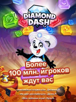 Diamond Dash скриншот 13