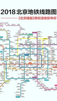Bejing Subway Map 2018.Beijing Subway Map For Android Apk Download
