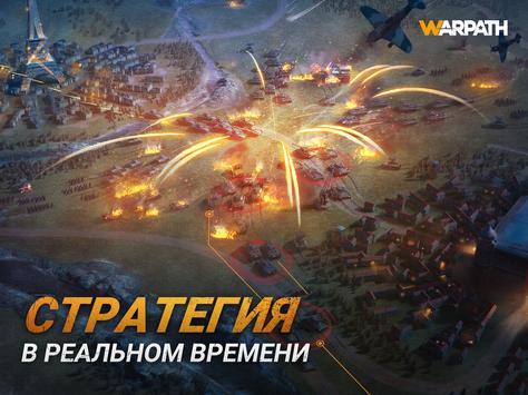 Warpath скриншот 17