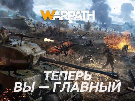 Warpath скриншот 8