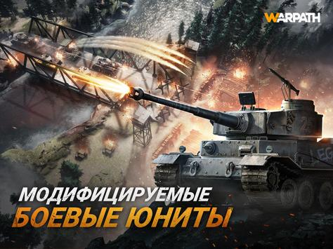 Warpath скриншот 10