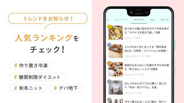 LOCARI(ロカリ) - オトナ女子向けライフスタイル情報アプリ screenshot 3