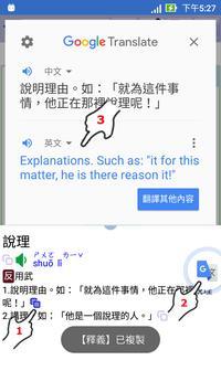 說文字典 capture d'écran 5