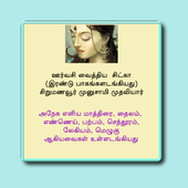 ஊர்வசி வயித்திய சிட்கா icon