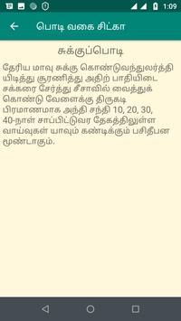 ஊர்வசி வயித்திய சிட்கா screenshot 4