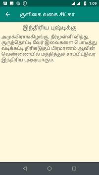 ஊர்வசி வயித்திய சிட்கா screenshot 5