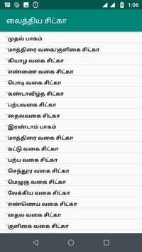 ஊர்வசி வயித்திய சிட்கா screenshot 3