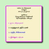 கண்கட்டு வித்தைகள் icon