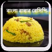 বাংলা রান্নার রেসিপি-সুস্বাদু রান্না icon