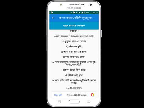 বাংলা রান্নার রেসিপি-সুস্বাদু রান্না screenshot 4