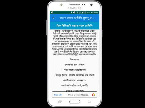বাংলা রান্নার রেসিপি-সুস্বাদু রান্না screenshot 5