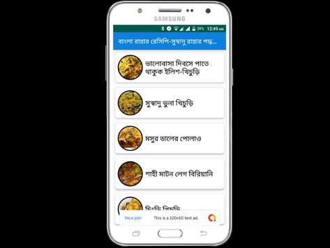 বাংলা রান্নার রেসিপি-সুস্বাদু রান্না screenshot 1