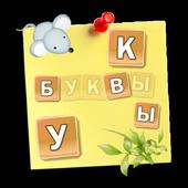 Учим буквы и слова icon
