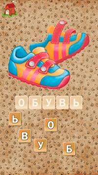 Учим буквы и слова screenshot 17