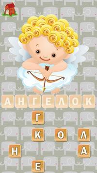 Учим буквы и слова screenshot 1
