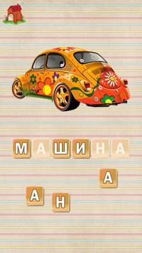 Учим буквы и слова screenshot 5