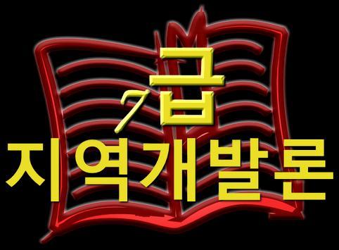 7급 공무원 지역개발론 기출문제 모의고사 poster