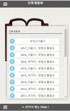 7급 공무원 지역개발론 기출문제 모의고사 screenshot 1
